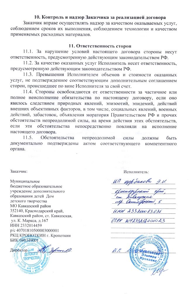 договор на оказание безвозмездных услуг образец - фото 7