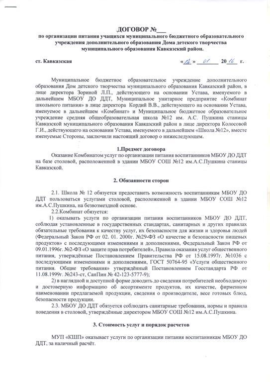 СОШ-№12-1
