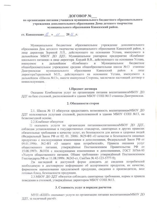 СОШ-№13-1