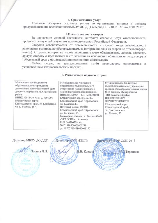 СОШ-№13-2