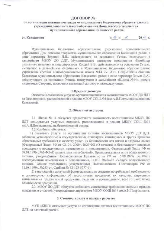 СОШ-№14-1