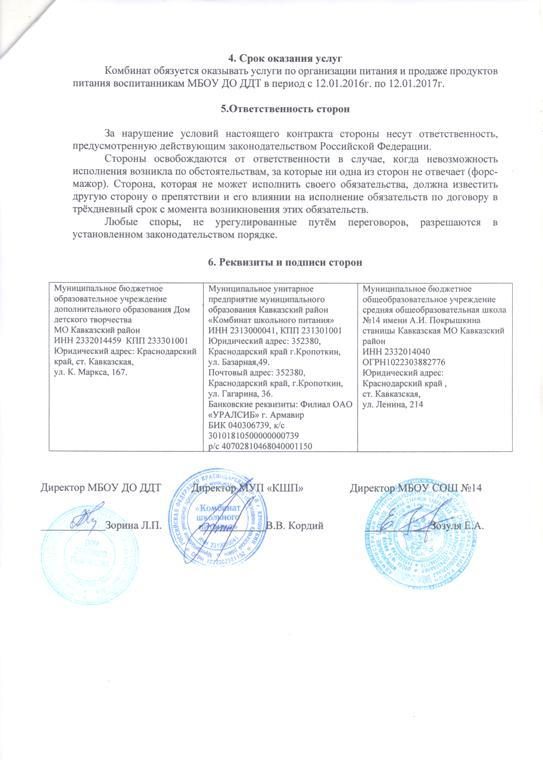 СОШ-№14-2