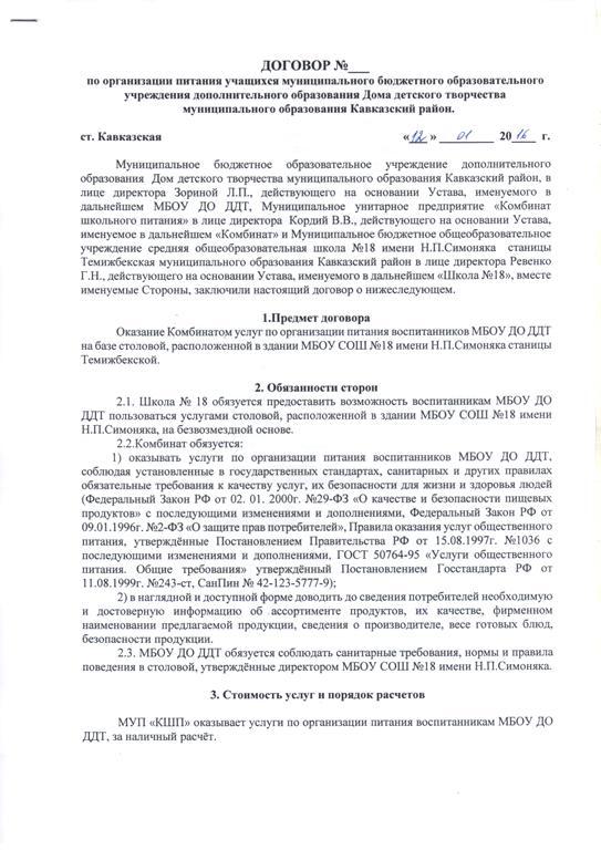 СОШ-№18-1