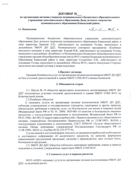 СОШ-№19-1
