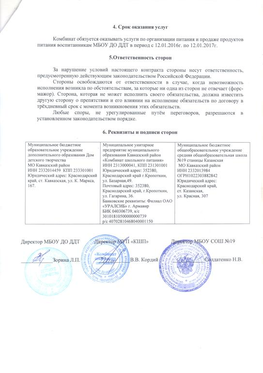 СОШ-№19-2