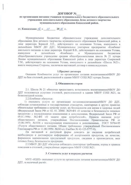 СОШ-№21-1