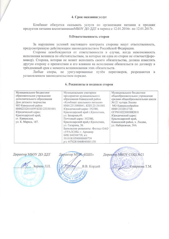 СОШ-№21-2