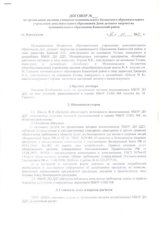 СОШ-№8-1