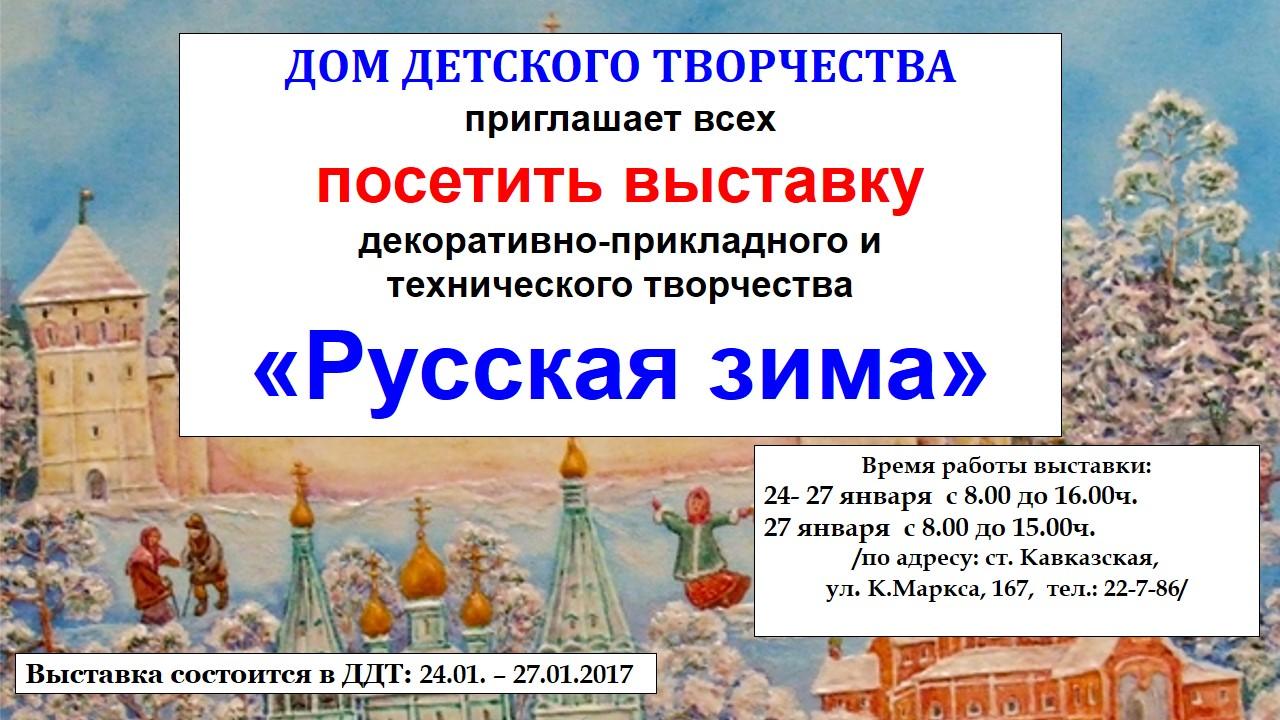 russkaya-zima