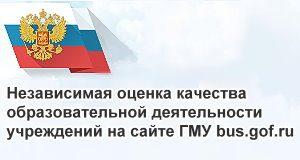 Независимая оценка качества образовательной деятельности учреждений на сайте ГМУ bus.gof.ru